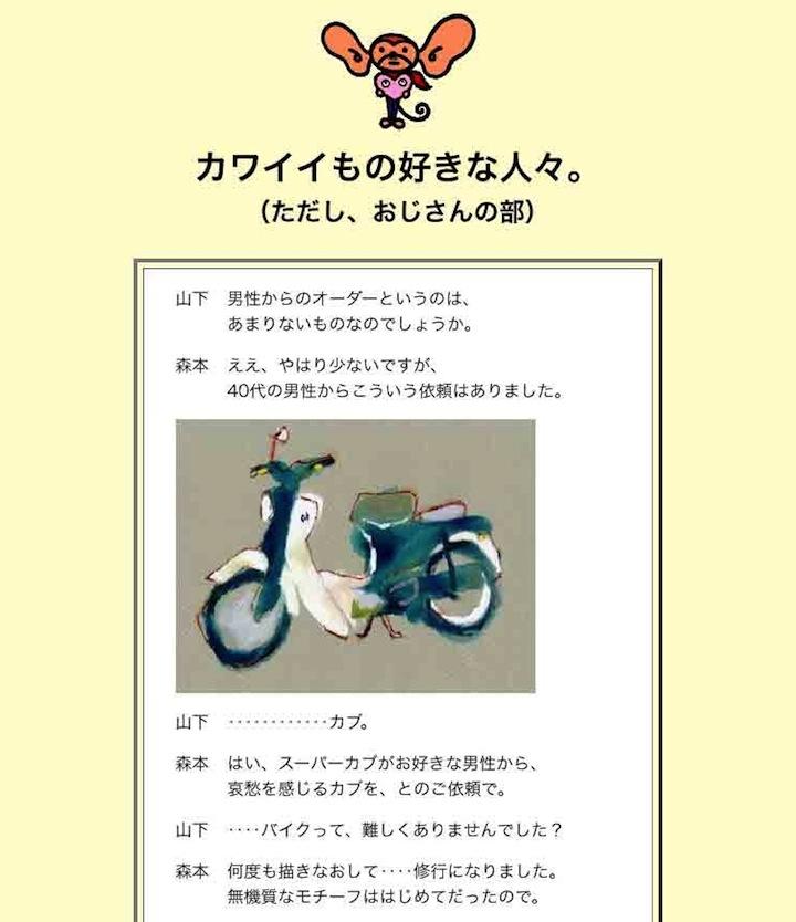 itoi_kawaii_1