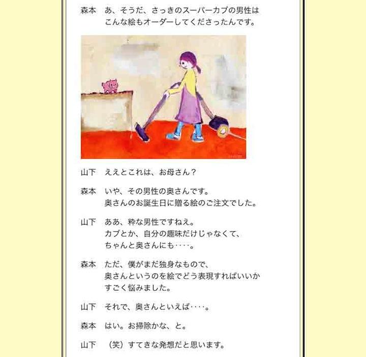 itoi_kawaii_2