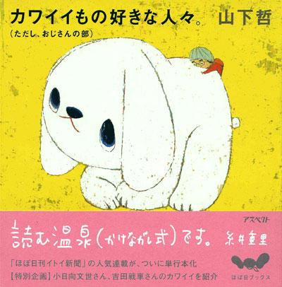kawaii_mono_zuki