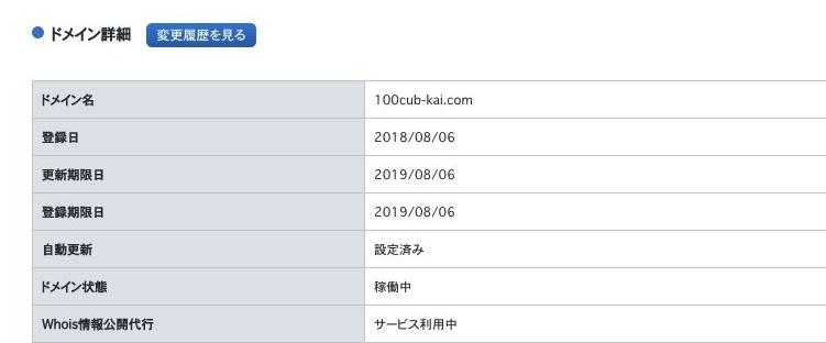 100cub-kai.com
