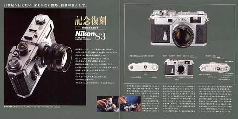 復刻版ニコンS3カタログ