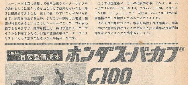 MC誌196607「C100の自家整備」