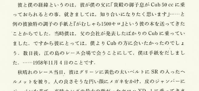 ec_cub50cc